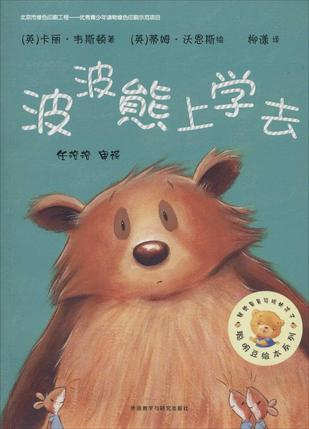 波波熊也觉得自己不能给小朋友们带来快乐,心里很难过.