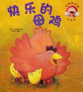 《动物捉迷藏立体书:快乐的母鸡》为《动物捉迷藏立体书》之一.
